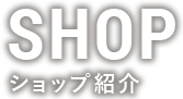 SHOP ショップ紹介